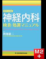 ポケット版 神経内科検査・処置マニュアル