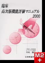 臨床高次脳機能評価マニュアル2000