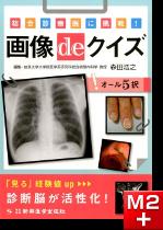 総合診療医に挑戦!画像deクイズ