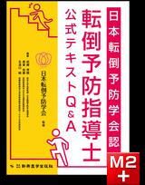 日本転倒予防学会認定 転倒予防指導士 公式テキストQ & A