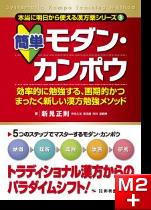 本当に明日から使える漢方薬シリーズ③ 簡単モダン・カンポウ