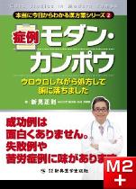 本当に今日からわかる漢方薬シリーズ② 症例モダン・カンポウ
