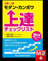 上達シリーズ① モダン・カンポウ上達チェックリスト