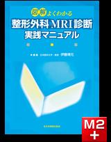 図解よくわかる整形外科MRI診断実践マニュアル