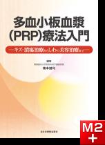 多血小板血漿(PRP)療法入門―キズ・潰瘍治療からしわの美容治療まで―