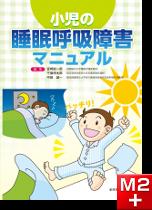 小児の睡眠呼吸障害マニュアル