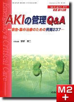 救急·集中治療(24巻3・4号)AKIの管理Q&A―救急・集中治療のための質問237―