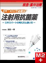 救急·集中治療(25巻1・2号) ER・ICUで必要な注射用抗菌薬―エキスパートの考え方と使い方―
