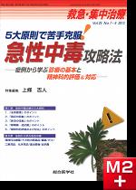 救急·集中治療(25巻7・8号)5大原則で苦手克服!急性中毒攻略法