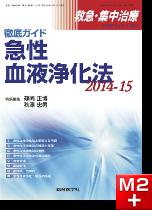 救急·集中治療(26巻3・4号)徹底ガイド 急性血液浄化法2014-15