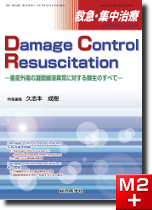 救急·集中治療(26巻7・8号)Damage Control Resuscitation