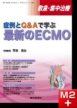 救急·集中治療(26巻11・12号)症例とQ&Aで学ぶ最新のECMO