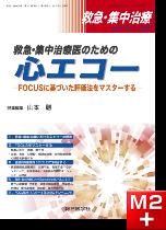 救急·集中治療(27巻1・2号)救急・集中治療医のための心エコー