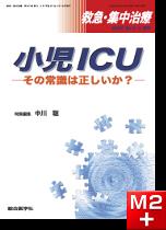 救急·集中治療(27巻3・4号)小児ICU