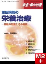 救急・集中治療(27巻7・8号)重症病態の栄養治療-最新の知識とその実践
