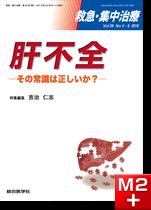 救急・集中治療(28巻5・6号)肝不全―その常識は正しいか?―