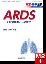 救急・集中治療(29巻1・2号) ARDS-その常識は正しいか?-
