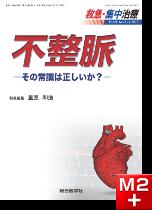 救急・集中治療(29巻3・4号)不整脈-その常識は正しいか?-