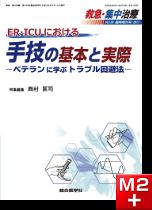 救急・集中治療(29巻臨時増刊号)ER・ICUにおける手技の基本と実際-ベテランに学ぶトラブル回避法-