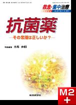 救急・集中治療(29巻7・8号)抗菌薬-その常識は正しいか?-