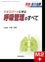 救急・集中治療(29巻9・10号)エキスパートに学ぶ 呼吸管理のすべて