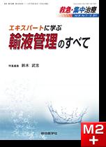 救急・集中治療(29巻11・12号)エキスパートに学ぶ 輸液管理のすべて
