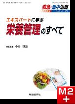 救急·集中治療(30巻1号)エキスパートに学ぶ 栄養管理のすべて
