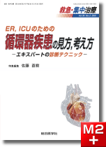 救急・集中治療(30巻2号)ER・ICUのための循環器疾患の見方,考え方 -エキスパートの診断テクニック-