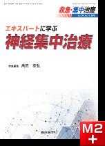 救急・集中治療(30巻4号)エキスパートに学ぶ 神経集中治療