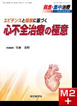 救急・集中治療(30巻6号)エビデンスと経験に基づく 心不全治療の極意