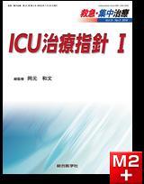 救急・集中治療(31巻2号)ICU治療指針 I