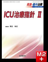 救急・集中治療(31巻3号)ICU治療指針 II