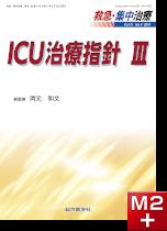 救急・集中治療(31巻4号)ICU治療指針 III