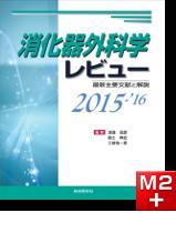 消化器外科学レビュー2015-'16 最新主要文献と解説