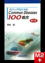 クリニックでよくみる Common Diseases 100処方 第2版