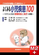 よくみる小児疾患100