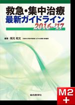 救急・集中治療最新ガイドライン2016-'17