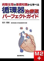 病態生理の基礎知識から学べる 循環器治療薬パーフェクトガイド
