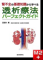 腎不全の基礎知識から学べる 透析療法パーフェクトガイド
