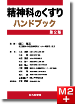 精神科のくすりハンドブック 第2版