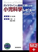 ガイドラインと最新文献による 小児科学レビュー2016-'17