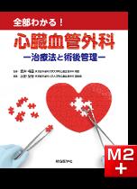 全部わかる!心臓血管外科-治療法と術後管理