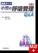 徹底ガイド 小児の呼吸管理Q&A(第3版)