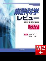 麻酔科学レビュー2017 最新主要文献集