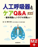 人工呼吸器とケアQ&A 第3版 -基本用語からトラブル対策まで-