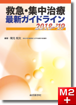 救急・集中治療 最新ガイドライン 2018-'19
