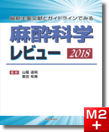 麻酔科学レビュー2018