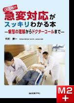 Dr.石松の急変対応がスッキリわかる本-病態の理解からドクターコールまで-