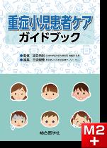 重症小児患者ケアガイドブック