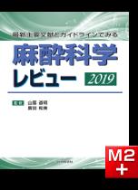 最新主要文献とガイドラインでみる 麻酔科学レビュー2019